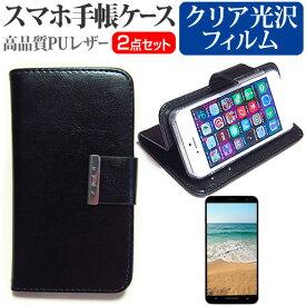 ASUS ZenFone 3 ZE520KL [5.2インチ] スマートフォン 手帳型 レザーケース と 指紋防止 液晶保護フィルム ケース カバー 液晶フィルム スマホケース メール便送料無料
