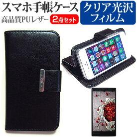 BlackBerry KEYone Black Edition [4.5インチ] 機種で使える スマホ 手帳型 レザーケース と 指紋防止 液晶保護フィルム ケース カバー 液晶フィルム スマホケース メール便送料無料