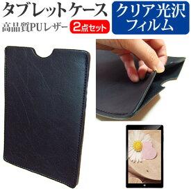 ASUS TransBook T100HA [10.1インチ] 指紋防止 クリア光沢 液晶保護フィルム と タブレットケース セット ケース カバー 保護フィルム メール便送料無料