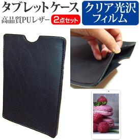 東芝 dynabook Tab S80 [10.1インチ] 機種で使える 指紋防止 クリア光沢 液晶保護フィルム と タブレットケース セット ケース カバー 保護フィルム メール便送料無料
