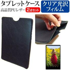 Lenovo Tab E10 Qualcomm [10.1インチ] 機種で使える 指紋防止 クリア光沢 液晶保護フィルム と タブレットケース セット メール便送料無料