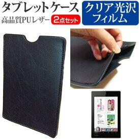 楽天 Kobo Arc 7HD [7インチ] 指紋防止 クリア光沢 液晶保護フィルム と タブレットケース セット ケース カバー 保護フィルム メール便送料無料