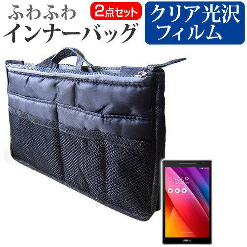 送料無料 メール便 ASUS ZenPad 7.0[7インチ]指紋防止 クリア光沢 液晶保護フィルム と ふわふわ インナーバッグ セット バッグインバッグ クッション