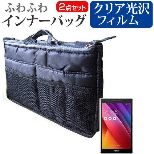送料無料 メール便 ASUS ZenPad 8.0[8インチ]指紋防止 クリア光沢 液晶保護フィルム と ふわふわ インナーバッグ セット バッグインバッグ クッション