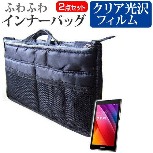 送料無料 メール便 ASUS ZenPad C 7.0[7インチ]指紋防止 クリア光沢 液晶保護フィルム と ふわふわ インナーバッグ セット バッグインバッグ クッション