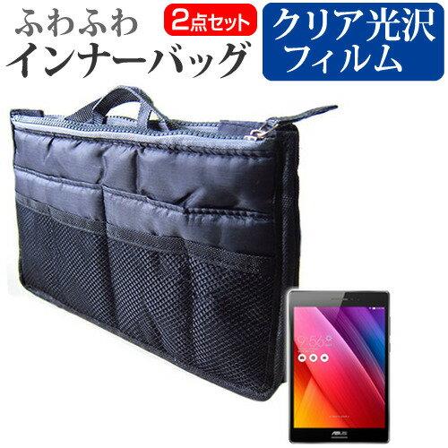 送料無料 メール便 ASUS ZenPad S 8.0[7.9インチ]指紋防止 クリア光沢 液晶保護フィルム と ふわふわ インナーバッグ セット バッグインバッグ クッション