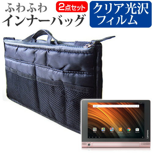 送料無料 メール便 Lenovo YOGA Tab 3 8[8インチ]指紋防止 クリア光沢 液晶保護フィルム と ふわふわ インナーバッグ セット バッグインバッグ クッション