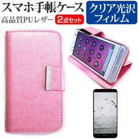 京セラ BASIO KYV32 [5インチ] スマートフォン 手帳型 レザーケース と 指紋防止 液晶保護フィルム ケース カバー 液晶フィルム スマホケース ピンク メール便送料無料