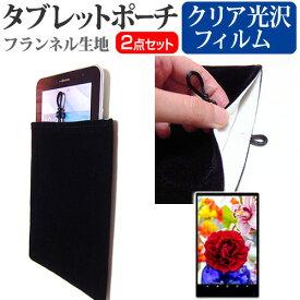 HP x2 10-p000 [10.1インチ] 指紋防止 クリア光沢 液晶保護フィルム と タブレットケース ポーチ セット ケース カバー 保護フィルム メール便送料無料