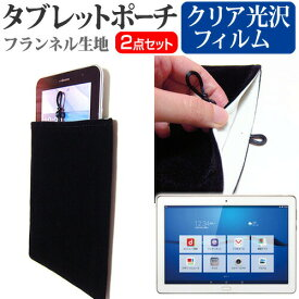 Huawei dtab d-01K [10.1インチ] 機種で使える 指紋防止 クリア光沢 液晶保護フィルム と タブレットケース ポーチ セット ケース カバー 保護フィルム メール便送料無料