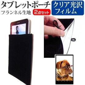 ドン・キホーテ 情熱価格 U1 [10.1インチ] 機種で使える 指紋防止 クリア光沢 液晶保護フィルム と タブレットケース ポーチ セット メール便送料無料