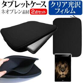 ASUS TransBook Mini T102HA [10.1インチ] 指紋防止 クリア光沢 液晶保護フィルム と ネオプレン素材 タブレットケース セット ケース カバー 保護フィルム メール便送料無料