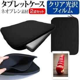 ASUS Chromebook Tablet CT100PA [9.7インチ] 機種で使える 指紋防止 クリア光沢 液晶保護フィルム と ネオプレン素材 タブレットケース セット メール便送料無料