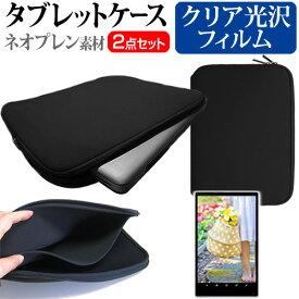ASUS ZenPad 3 8.0 [7.9インチ] 指紋防止 クリア光沢 液晶保護フィルム と ネオプレン素材 タブレットケース セット ケース カバー 保護フィルム メール便送料無料