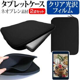 Huawei MediaPad M3 Lite [8インチ] 機種で使える 指紋防止 クリア光沢 液晶保護フィルム と ネオプレン素材 タブレットケース セット ケース カバー 保護フィルム メール便送料無料