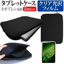 Lenovo Tab E8 ZA3W0038JP [8インチ] 機種で使える 指紋防止 クリア光沢 液晶保護フィルム と ネオプレン素材 タブレットケース セット メール便送料無料