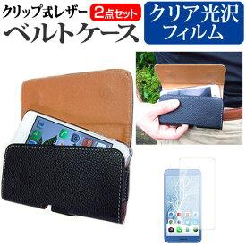 FREETEL SAMURAI KIWAMI [6インチ] クリップ式 スマートフォン ベルトケース と 指紋防止 液晶保護フィルム セット スマホ ケース 液晶フィルム メール便送料無料