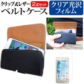 BlackBerry KEY2 [4.5インチ] 機種で使える クリップ式 スマホ ベルトケース と 指紋防止 液晶保護フィルム セット スマホ ケース メール便送料無料