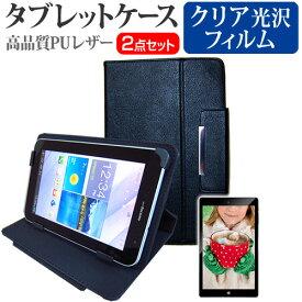 ASUS TransBook T100HA [10.1インチ] 指紋防止 クリア光沢 液晶保護フィルム と スタンド機能付き タブレットケース セット ケース カバー 保護フィルム メール便送料無料