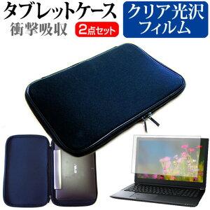 Chromebook クロームブック ASUS C201PA 11.6インチ 指紋防止 クリア光沢 高光沢 保護フィルム と 衝撃吸収 衝撃に強い かわいい おしゃれ タブレットPCケース インナーケース スリーブ セット メー