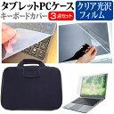 NEC VersaPro UltraLite タイプVG [13.3インチ] 指紋防止 クリア光沢 液晶保護フィルム と 衝撃吸収 タブレットPCケース セット ケース カバー 保護フィルム タブレットケース メール便送料無料