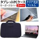 用ASUS Chromebook Flip C302CA[12.5英寸]機種可以使用的指紋防止清除光澤液晶屏保護膜和打擊吸收平板電腦PC情况安排箱蓋保護膜平板電腦盒子