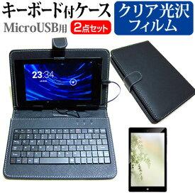 Huawei MediaPad M3 Lite [8インチ] 指紋防止 クリア光沢 液晶保護フィルム キーボード機能付ケース MicroUSB専用