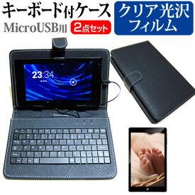 HUAWEI MediaPad M5 lite 8 [8インチ] 機種で使える 指紋防止 クリア光沢 液晶保護フィルム キーボード機能付ケース MicroUSB専用 メール便送料無料