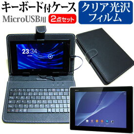 fb41c4557f SONY Xperia Z2 Tablet [10.1インチ] 指紋防止 クリア光沢 液晶保護フィルム キーボード