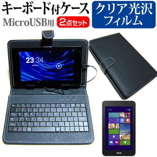 ASUS VivoTab Note 8 R80TA[8インチ]指紋防止 クリア光沢 液晶保護フィルム キーボード機能付ケース MicroUSB専用