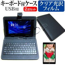 HP x2 210 G2 [10.1インチ] 指紋防止 クリア光沢 液晶保護フィルム と キーボード機能付き タブレットケース USBタイプ セット ケース カバー 保護フィルム メール便送料無料