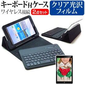 HP ElitePad 1000 G2 [10.1インチ] 指紋防止 クリア光沢 液晶保護フィルム と ワイヤレスキーボード機能付き タブレットケース bluetoothタイプ セット ケース カバー 保護フィルム ワイヤレス メール便送料無料