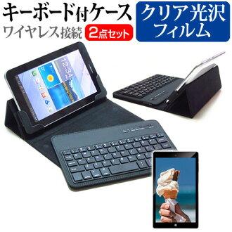 Huawei Qua tab 02 au[10.1英寸]指纹防止清除光泽液晶屏保护膜和有无线键盘功能的平板电脑情况bluetooth型安排箱盖保护膜无线