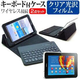Huawei MediaPad 7 Youth2 [7インチ] 指紋防止 クリア光沢 液晶保護フィルム と ワイヤレスキーボード機能付き タブレットケース bluetoothタイプ セット ケース カバー 保護フィルム ワイヤレス メール便送料無料