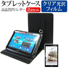 HP ElitePad 1000 G2 [10.1インチ] 360度回転 スタンド機能 レザーケース 黒 と 液晶保護フィルム 指紋防止 クリア光沢 セット ケース カバー 保護フィルム メール便送料無料