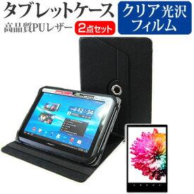 Huawei MediaPad M3 Lite 10 [10.1インチ] 360度回転 スタンド機能 レザーケース 黒 と 液晶保護フィルム 指紋防止 クリア光沢 セット ケース カバー 保護フィルム メール便送料無料