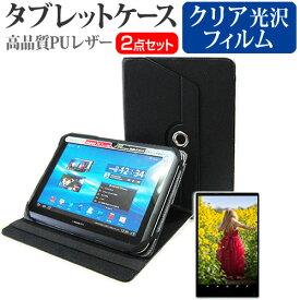 ASUS TransBook R105HA [10.1インチ] 機種で使える 360度回転 スタンド機能 レザーケース 黒 と 液晶保護フィルム 指紋防止 クリア光沢 セット ケース カバー 保護フィルム メール便送料無料