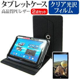 (20日 最大P5倍以上) Lenovo Tab P10ZA450125JP [10.1インチ] 機種で使える 360度回転 スタンド機能 レザーケース 黒 と 液晶保護フィルム 指紋防止 クリア光沢 セット メール便送料無料