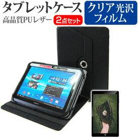 HP Slate7 Extreme [7インチ] 360度回転 スタンド機能 レザーケース 黒 と 液晶保護フィルム 指紋防止 クリア光沢 セット ケース カバー 保護フィルム メール便送料無料