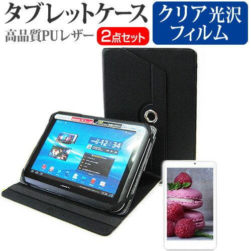 Dell Venue 8 Pro[8インチ]360度回転 スタンド機能 レザーケース 黒 と 液晶保護フィルム 指紋防止 クリア光沢 セット ケース カバー 保護フィルム メール便なら送料無料