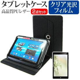 東芝 dynabook Tab S38 [8インチ] 360度回転 スタンド機能 レザーケース 黒 と 液晶保護フィルム 指紋防止 クリア光沢 セット ケース カバー 保護フィルム メール便送料無料