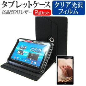 HP Pro Tablet 408 G1 [8インチ] 360度回転 スタンド機能 レザーケース 黒 と 液晶保護フィルム 指紋防止 クリア光沢 セット ケース カバー 保護フィルム メール便送料無料