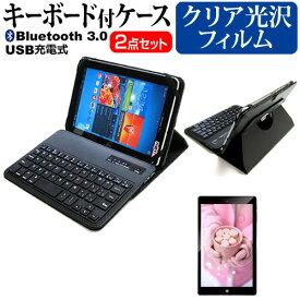 NEC LaVie Tab S TS508 [8インチ] 機種で使える Bluetooth キーボード付き レザーケース 黒 と 液晶保護フィルム 指紋防止 クリア光沢 セット ケース カバー 保護フィルム メール便送料無料