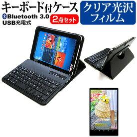Dell Venue 8 [8.4インチ] 機種で使える Bluetooth キーボード付き レザーケース 黒 と 液晶保護フィルム 指紋防止 クリア光沢 セット ケース カバー 保護フィルム メール便送料無料