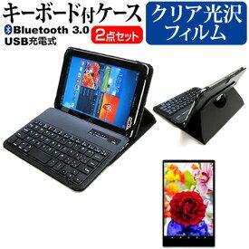 HP Pro Tablet 408 G1 [8インチ] 機種で使える Bluetooth キーボード付き レザーケース 黒 と 液晶保護フィルム 指紋防止 クリア光沢 セット ケース カバー 保護フィルム メール便送料無料