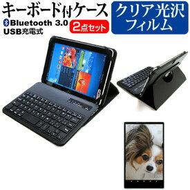 (15日はポイント10倍以上) LGエレクトロニクス Qua tab PX au [8インチ] 機種で使える Bluetooth キーボード付き レザーケース 黒 と 液晶保護フィルム 指紋防止 クリア光沢 セット ケース カバー 保護フィルム メール便送料無料