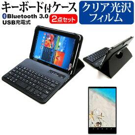 Lenovo TAB4 8 Plus [8インチ] 機種で使える Bluetooth キーボード付き レザーケース 黒 と 液晶保護フィルム 指紋防止 クリア光沢 セット ケース カバー 保護フィルム メール便送料無料