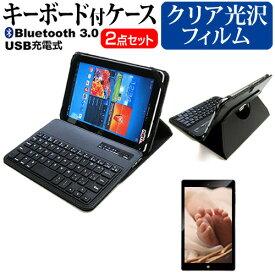 Lenovo Tab E8 ZA3W0038JP [8インチ] 機種で使える Bluetooth キーボード付き レザーケース 黒 と 液晶保護フィルム 指紋防止 クリア光沢 セット メール便送料無料
