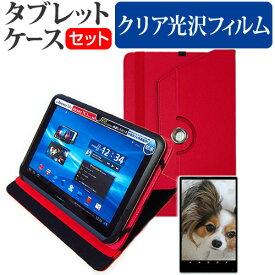 東芝 dynabook Tab S80 [10.1インチ] 360度回転 スタンド機能 レザーケース 赤 と 液晶保護フィルム 指紋防止 クリア光沢 セット ケース カバー 保護フィルム メール便送料無料