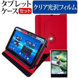 ASUS TransBook T100HA [10.1インチ] 360度回転 スタンド機能 レザーケース 赤 と 液晶保護フィルム 指紋防止 クリア光沢 セット ケース カバー 保護フィルム メール便送料無料
